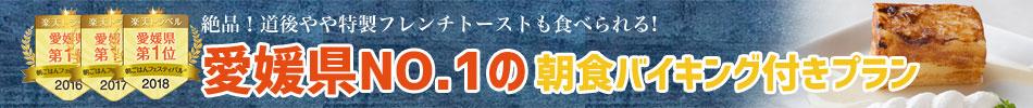 愛媛県No.1の朝食バイキング付きプラン