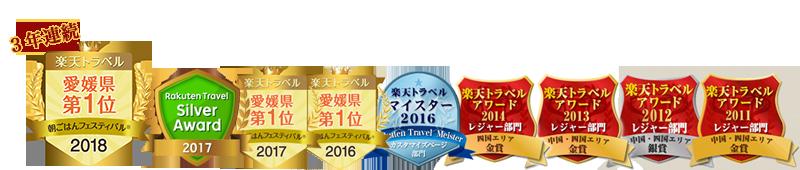 朝ごはんフェスティバル愛媛県第1位、楽天トラベルマイスター2016、楽天トラベルアワードレジャー部門中国・四国エリア4年連続受賞